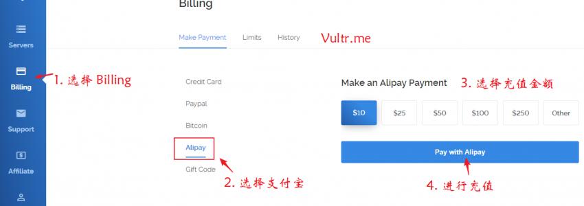 Vultr 支付宝充值教程
