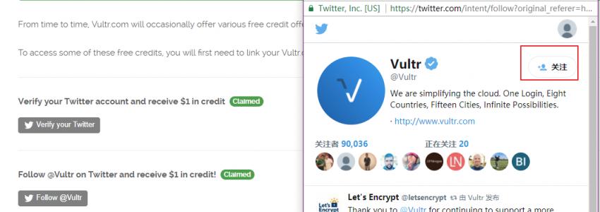Vultr 转发推特获取额外 3 美元账户余额优惠券的方法
